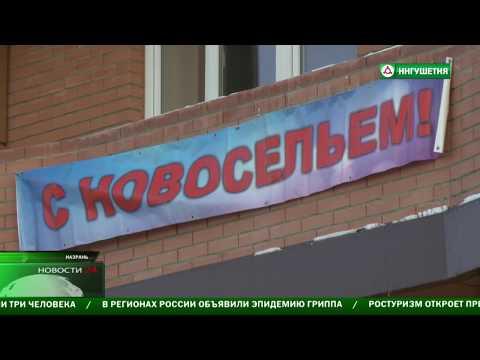 В Назрани открыли 90 - квартирный дом для беженцев из Чеченской республики