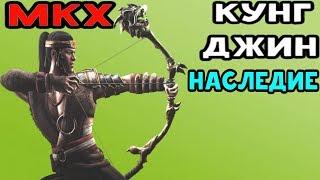ХИТРАЯ ТАКТИКА | Mortal Kombat XL Online - Кунг Джин Наследие |