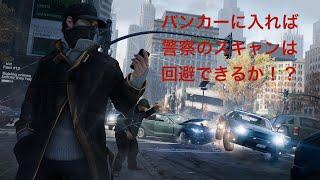 【Watch Dogs】検証:バンカーに逃げ込めば警察のctOSスキャンを回避できるのか?