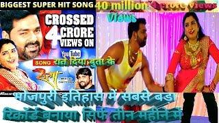 Pawan singh song-राते दिया बुता के पिया क्या क्या किया गाना ने बनाया सबसे बड़ा रिकॉर्ड