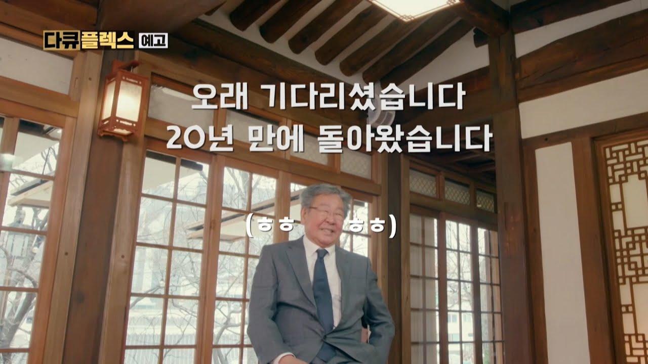 [다큐 플렉스 티저] 오래 기다리셨습니다🥰 20년 만에 돌아왔습니다! 전원일기 2021, MBC 210618 방송