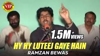 Hy Hy Luteej Gay Hain Ramzan Bewas _14 VIP Production Block #15 D G Khan 03007512990