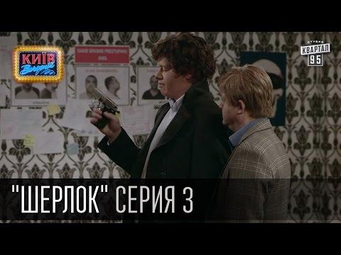 Шерлок - сериал пародия, серия 3 - Братская помощь (2015)