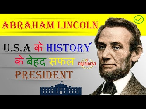 Abraham Lincoln Biography In Hindi | History | 16th US President | Motivational
