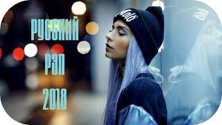 🇷🇺 НОВЫЙ РУССКИЙ РЭП МИКС 2018 🎵 New Russian Rap 2018 🎵 Новинки Рэпа 🎵 Русский Хип Хоп Hip Hop #7