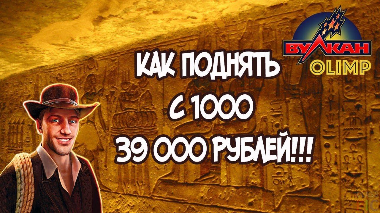 Что можно поднять с 1000 Рублей в казино Вулкан Олимп!!?? | игровые автоматы резидент 10000 рублей