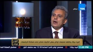 البيت بيتك - د/ جابر نصار : لما ابناء الدكاترة يحصلوا على امتياز فى جميع المواد عليها علامات استفهام