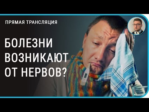 Могут ли на нервной почве болеть уши