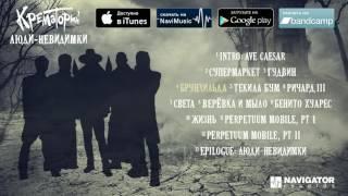 Крематорій - Люди-невидимки (Аудіо)