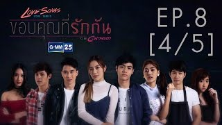 Love Songs Love Series To Be Continued ตอน ขอบคุณที่รักกัน EP.8 [4/5]