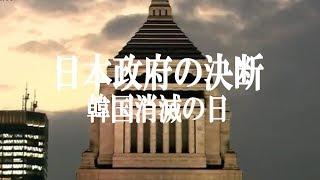 日本政府の決断 韓国消滅の日