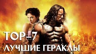 7 лучших фильмов о Геракле
