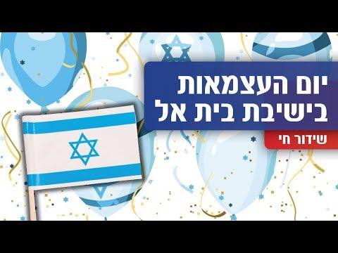 מסיבת יום העצמאות בישיבת בית אל - שידור חי!