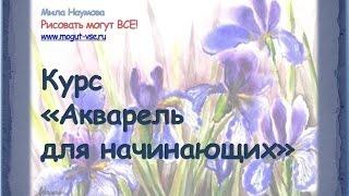 Акварель для начинающих, работы онлайн-учеников Милы Наумовой