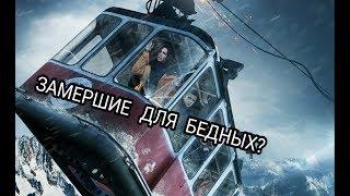 МНЕНИЕ о фильме ОТРЫВ (2019)