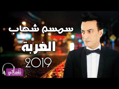 سمسم شهاب الغربة - Semsem Shahab Elghorba