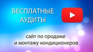 видео Кондиционеры McQuay - продажа, монтаж и обслуживание