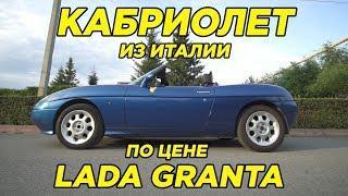Кабриолет из Италии по цене Лада Гранта