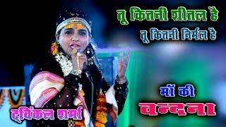 Twinkle Sharma माँ तू शीतल है ,माँ तू निर्मल है !! माँ की सबसे प्यारी वंदना !! सावर (अजमेर ) Live