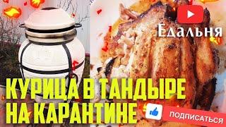 КУРИЦА В ТАНДЫРЕ НА КАРАНТИНЕ l Продолжаем готовить бюджетные блюда