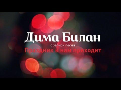 Դիմա Բիլանը Կոկա-Կոլայի ամանորյա հոլովակի հերոս. Տեսանյութ