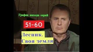 Лесник. Своя земля сериал с 51 по 60 серию График выхода серий