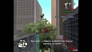 Прохождение GTA San Andreas: Миссия 49 - Пути снабжения.