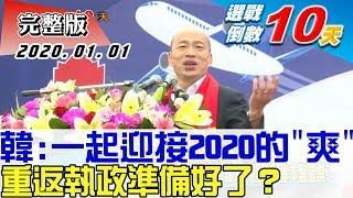 【完整版下集】韓國瑜:大家一起迎接2020的