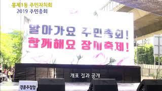 2019 홍제1동 주민총회 - 홍제1동 주민자치회