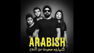 Arabish El Naharda Seheet Men El Noom ارابيش النهارده صحيت من النوم