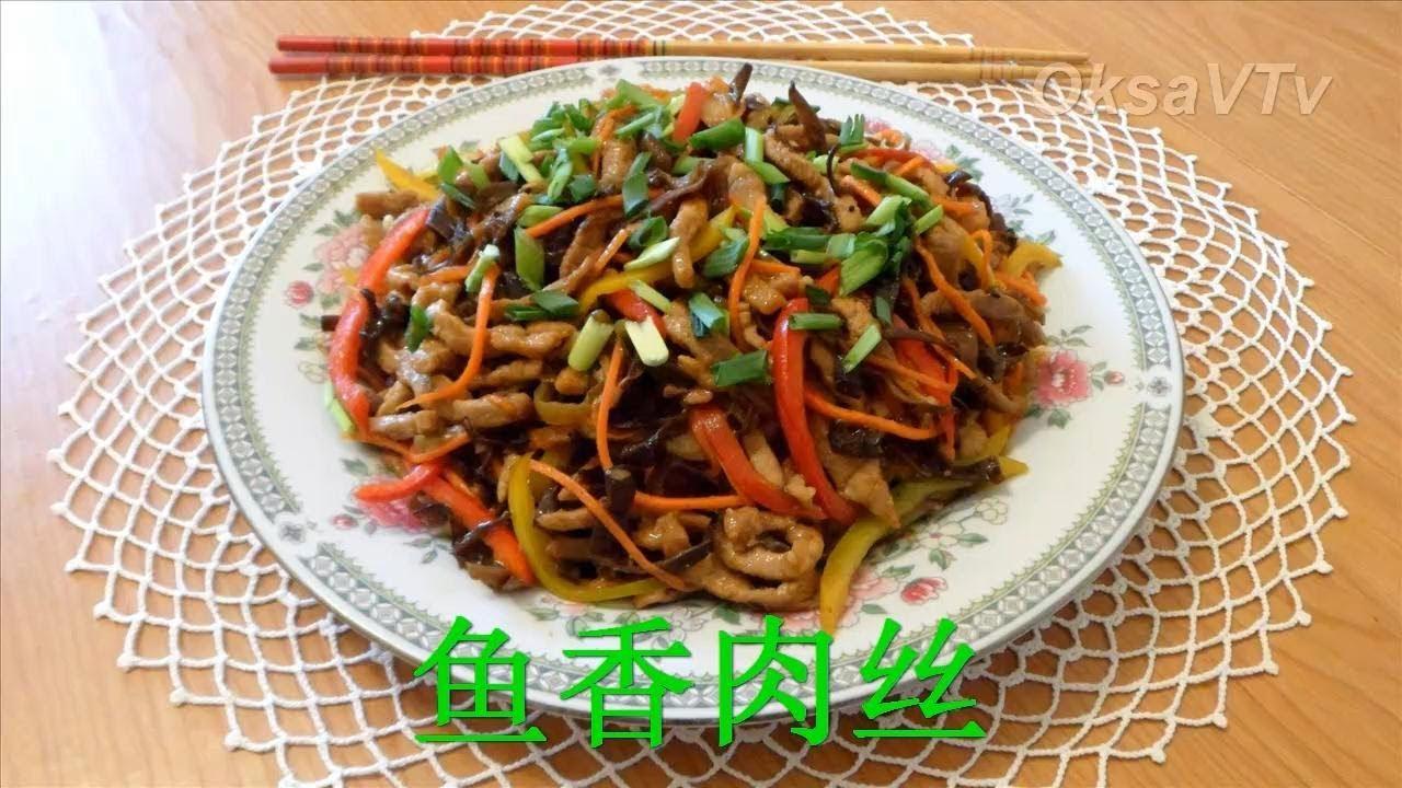 Свинина с ароматом рыбы(鱼香肉丝). Мясо веревочкой. Китайская кухня.
