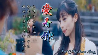 《 爱着你 》Ai Zhe Ni   Cinta Kamu   Best Mandarin Chinese Song HD Lyrics Terjemahan