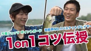 西村文男が俳優の松田悟志さんとバス釣りに挑戦! ついに二人は勝負をす...