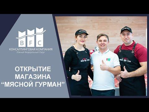 "Открытие магазина ""Мясной Гурман"" г. Краснодар"