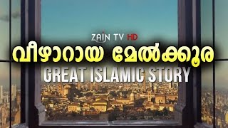 ഈ കഥ നിങ്ങള് കേള്ക്കണം -മനോഹരമായ കഥ- Heart touching Islamic story in Malayalam