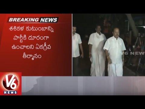 Sasikala and Family Ousted From AIADMK, Says Tamil Nadu Minister Jayakumar | V6 News