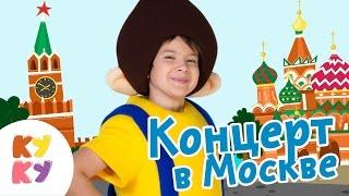 😉КУКУТИКИ - КОНЦЕРТ в Москве - 1 Мая 2017 - Музыкальное развивающее шоу для детей малышей