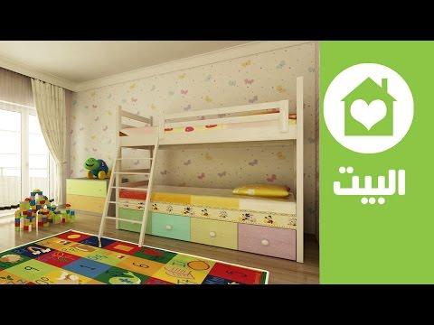 ديكور: أفكار ذكية لغرف الأطفال الضيقة | Kids' Room Decorating Ideas | البيت