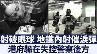 射破眼球 地鐵站內射催淚彈!港警811暴力清場紀錄|新唐人亞太電視|20190813
