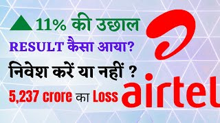 Bharti Airtel Share Price Latest News In Hindi |Buy Sell Or Hold | Airtel Share Result (May 2020)