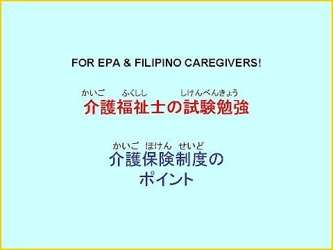 Filipino & EPA Caregivers KAIGOFUKUSHISHI LEARNING