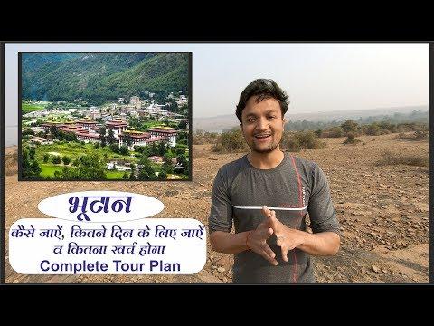 Bhutan cheap tour plan and budget | travel Bhutan| Bhutan tour guide | भूटान सस्ते में कैसे घूमे