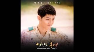 [DL/MP3] 케이윌 (K.Will) -- Say it! What are you doing! [Descendants of the Sun (태양의 후예) OST Part.6]