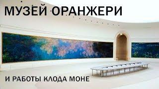 Музей Оранжери в Париже и работы Клода Моне
