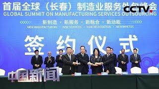 [中国新闻] 中国成为全球最大制造业服务外包发包国   CCTV中文国际