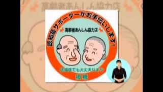 区民が選んだ板橋のいっぴん」 「認知症サポーター養成講座 ~高齢者あ...