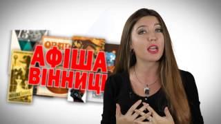 Афіша Вінниці 24.10 - 30.10.14(, 2014-10-25T10:33:44.000Z)