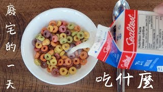 宅在家一整天的時候吃什麼 What I eat in a day while lounging at home  | It's Jcnana