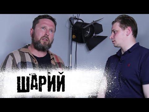 ШАРИЙ: «Крым - это Украина» l Вербовка. Путин. Гараж Bentley / The Люди - Популярные видеоролики!