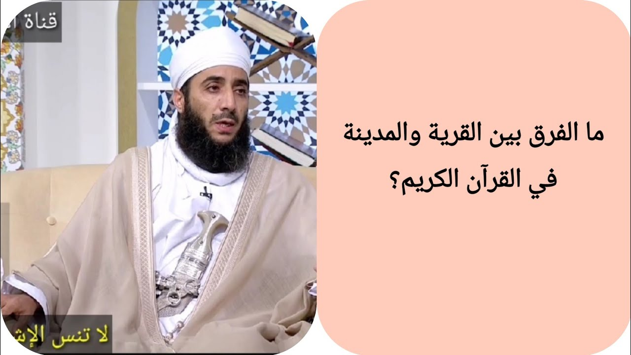ما الفرق بين القرية والمدينة في القرآن الكريم الشيخ كهلان الخروصي Youtube